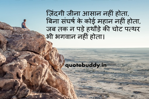 motivation hindi quote