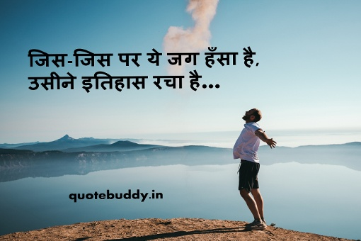 Top Best Motivational Quotes In Hindi To Inspire You By Motivational Images