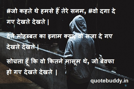 bewafa shayari image english