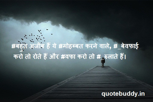 bewafa shayari with image