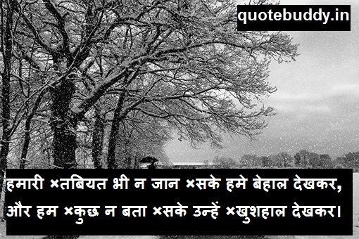 bewafa shayari image in hindi