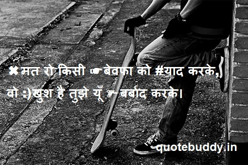 bewafa shayri image in hindi