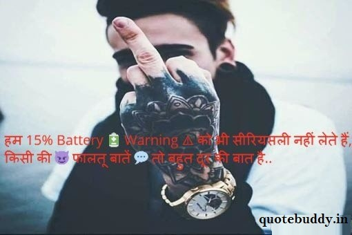 attitude shayari in hindi facebook
