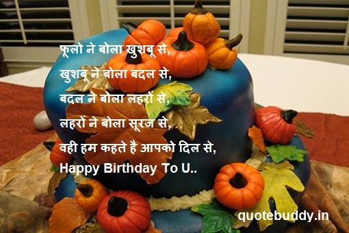 best birthday wish in hindi