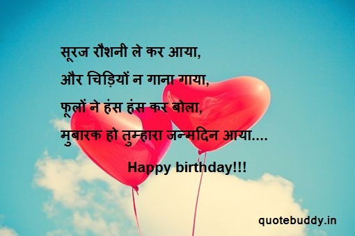 best wishes for birthday in hindi