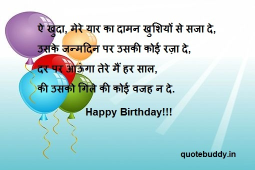birthday wishes for best friend in hindi
