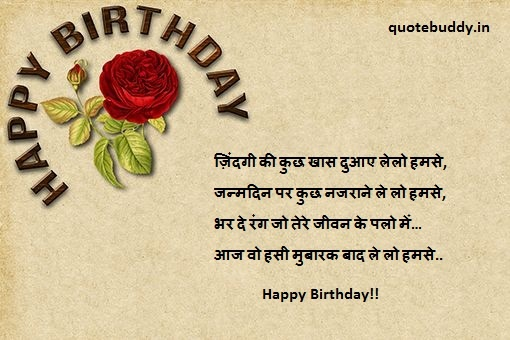 happy birthday quote hindi