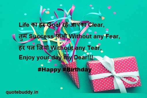 happy birthday wish in hindi image