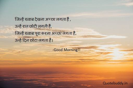 Good morning shayri for love in Hindi