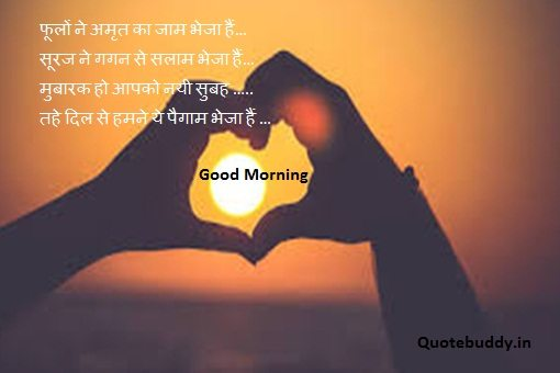 Good morning shayri in hindi