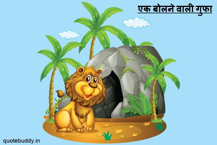 new panchatantra stories in hindi