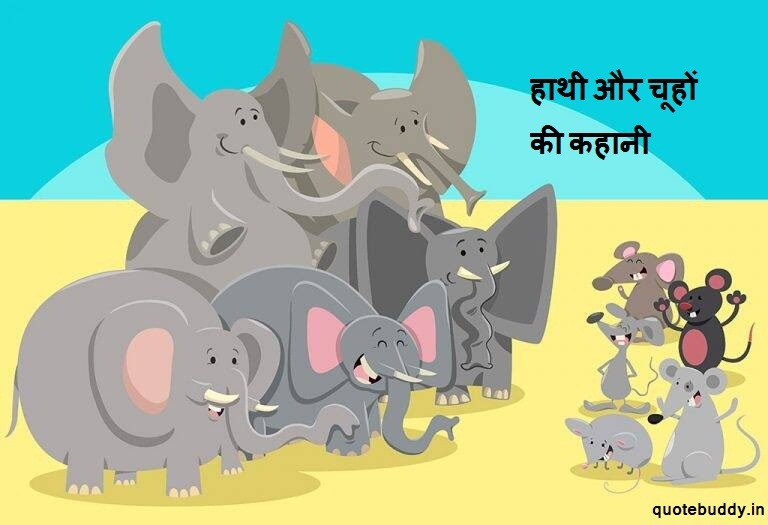 The Elephants and the Mice Panchatantra Stories in Hindi