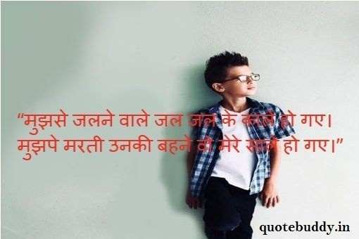 full attitude status in hindi