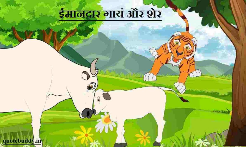 panchatantra hindi