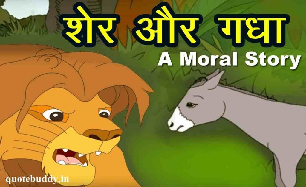 panchatantra tales in hindi with moral