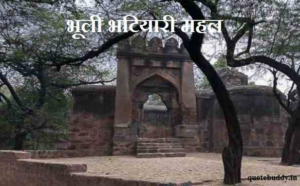 haunted place in delhi