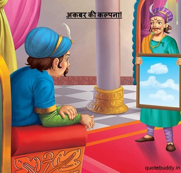 hindi story of akbar birbal