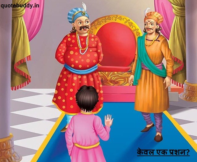 birbal and akbar story in hindi