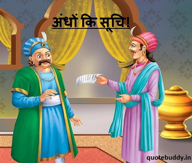 akbar and birbal hindi story