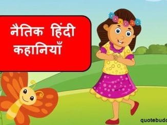 kahaniya in hindi with moral