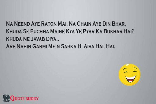 funny shayari in hindi for love
