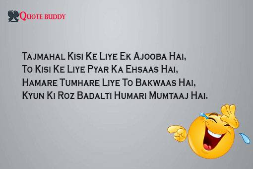 very funny shayari in hindi language