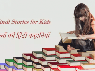 hindi kahaniya story