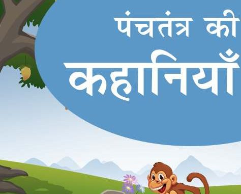 panchtantra tales in hindi