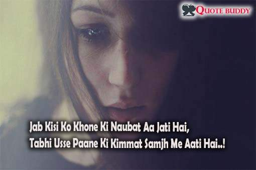 Heart broken shayari in hindi for boyfriend