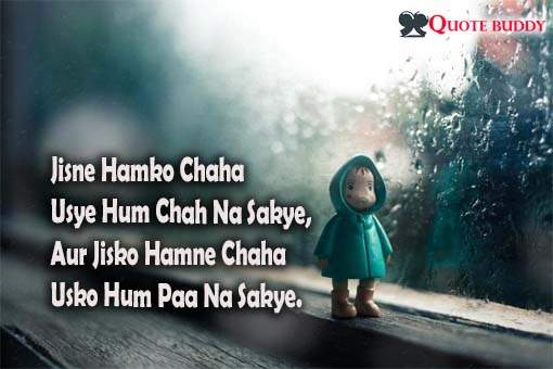 Heart broken shayari in hindi for gf images download