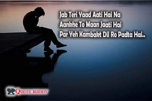 Heart broken shayari in hindi for girlfriend