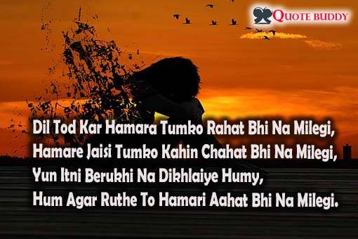 two line broken heart shayari